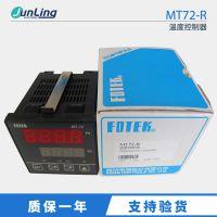 台湾阳明FOTEK温度控制器 MT72-R 智能温控开关 全新原装特价