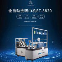 苏州TPET品牌全自动洗碗巾机ET-5820 洗碗巾智能缝制设备