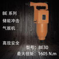 南京宁金工具专业生产BE42储能冲击式气扳机,风扳机