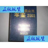 莱钢集团公司年鉴2003 方志出版 正版
