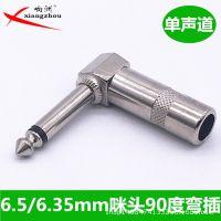 6.5mm弯头 6.35单声音频插头90度大二芯铜头焊接麦克风话筒调音台