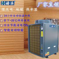 商用空气能热水器_广东合派新能源__可OEM加工订制_工厂直销