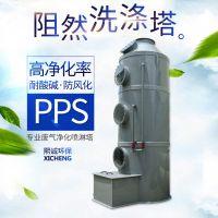 厂家直销 pp喷淋塔 吸收塔 水洗塔 环保型废气处理喷淋塔 熙诚环保