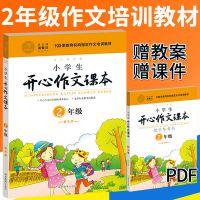 正版 小学生开心作文课本2年级上 橙色版 暑假作文写作培训教材