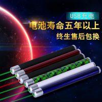 包邮USB充电激光手电红光沙盘售楼笔镭射绿外线激光灯教鞭指星笔