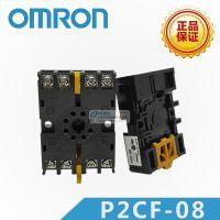 P2CF-08 继电器座 欧姆龙/OMRON原装正品 千洲