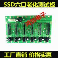 SSD固态硬盘测试板 固态硬盘六口十口二十口老化板测试工具 工厂