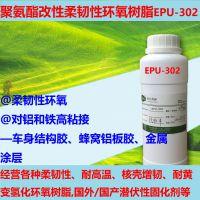 聚氨酯改性柔韧性环氧树脂EPU-302 对铝和铁高粘接 可做金属涂层