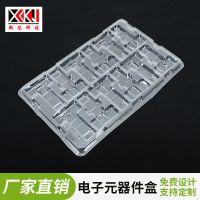 上海厂家供应吸塑包装 电子元件用吸塑包装盒 塑料盒