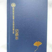 专业笔记本印刷-久信仁印务印刷-开江笔记本印刷