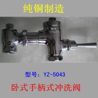 厂家批发 全铜高档  YZ-5043C 卧式手柄式 蹲便器专用延时冲洗阀
