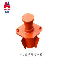 起重机/电梯缓冲器 HT2-400弹簧缓冲器