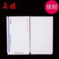 信封定制 彩色信封制作 牛皮纸定做 5号6号7号9号信封印刷 包设计
