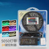 led灯带5050RGB套装 滴胶防水七彩变色软灯条60灯每米 吸塑套装