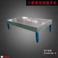 机器人焊接平台 多功能三维焊接平台 提供技术 免费设计工装方案