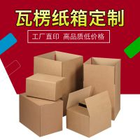 厂家直销 搬家纸箱 纸箱生产厂家 快递纸箱批发 纸箱定做