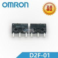 D2F-01 超级小型基本开关 欧姆龙/OMRON原装正品 千洲