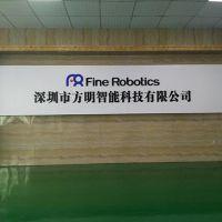 深圳市方明智能科技有限公司