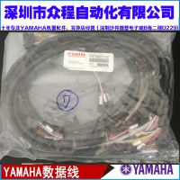 KV8-M66E6-00X KV5-M668J-000 YAMAHA贴片机 数据线 全新