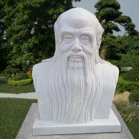 石雕人物胸像汉白玉孔子老子孟子古代历史名人雕塑半身像头像摆件曲阳万洋雕刻厂家定做