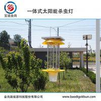 宝迪金尚一体式太阳能杀虫灯振频式果园樱桃园苹果园用