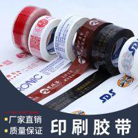 厂家供应三水封箱胶 快递打包胶带 印刷封箱胶带印制