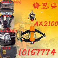 正压式空气呼吸器梅思安AX2100 6.8L水容量正压空气呼吸器价格