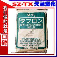 挤出吹塑级 增强PC耐候 日本出光/G-2530 透明 耐高温 透明pc颗粒