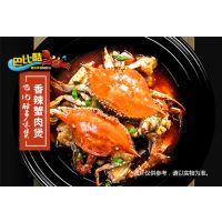 湖南张家界湘西怀化肉蟹煲快餐创业,小本经营特色餐饮