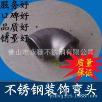 零售设备用不锈钢内牙弯头 90度不锈钢弯头