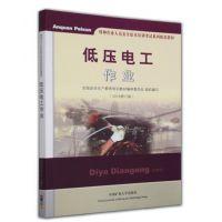 低压电工作业(2018修订版)全国考试培训教材中国矿业大学出版社