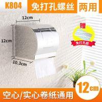 卫生间防水抽厕所架免纸盒钢制打孔卷纸家用简约壁挂式浴室纸巾盒