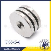 圆形沉头孔强磁【D35X5-6】永磁王钕铁硼强磁铁 吸铁石 磁钢 磁石