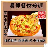 正宗加盟店披萨饼底酱西式西餐小吃做法教程技术配方资料制作方法