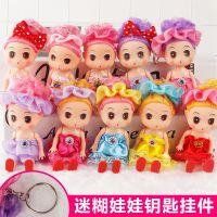 儿童迷糊娃娃钥匙扣搪胶公仔 女孩玩具包包挂件娃娃 创意摆件玩具