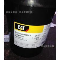 卡特10液压油 SAE10 ADVANCED 309-6940挖机专用液压油