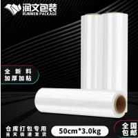 pe透明手用拉伸自粘缠绕膜托盘打包膜塑料包装膜宽50cm拉伸缠绕膜