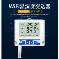建大仁科 无线WIFI网络型 温湿度变送器传感器 高精度 远程冷库监控