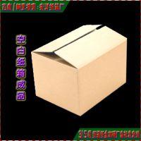 现货7-12号邮政快递纸箱纸盒 厂家厂价批发 加强加硬材质 可印刷