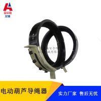 行车钢丝绳排线器 10T葫芦导绳器价格 加厚盘绳器