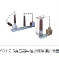 保定屹成电气科技有限公司YCH-ZJB系列变压器中性点间隙接地保护成套装置