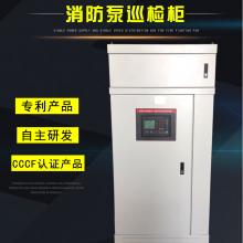 QHA-XFXJ-3CF消防泵巡检控制柜认证厂家-德州企辉