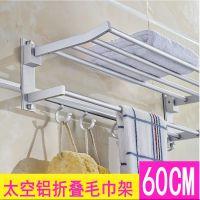 60CM太空铝毛巾架浴巾架 双层带杆折叠活动带钩卫生间置物架挂件