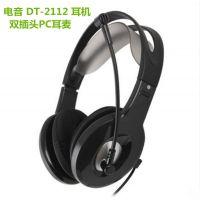 电音台式机PC电脑耳麦笔记本耳机 头戴式带话筒低音耳麦2112