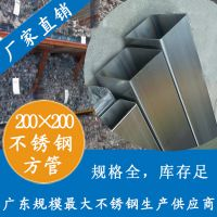 东莞厚壁不锈钢方矩管|大口径不锈钢管材厂|304不锈钢方管200*200