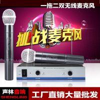 厂家批发 声林无线一拖二麦克风 舞台演出KTV会议话筒 动圈手持
