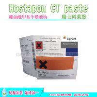 批发 瑞士科莱恩 Hostapon CT paste 化妆品洁面产品