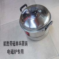 厂家直销能胜电磁炉专用蒸锅加厚促销节能蒸锅通用家用锅赠品礼品