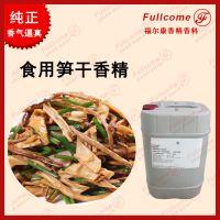 进口食用酸笋竹笋笋干香精 调味品食品添加剂
