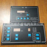 定做丝印PVC贴薄膜机器面板 制作塑料PC电气设备开关按键控制面板